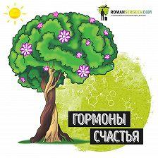 Роман Сергеев - Гормоны счастья. Лоретта Грациано Бройнинг. Обзор
