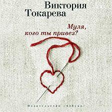 Виктория Токарева - Муля, кого ты привез? (сборник)