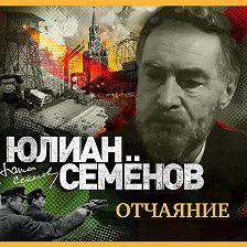 Юлиан Семенов - Отчаяние