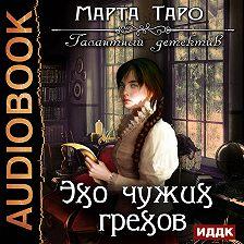 Марта Таро - Эхо чужих грехов