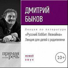 Дмитрий Быков - Лекция «Русский Хоббит: Незнайка»