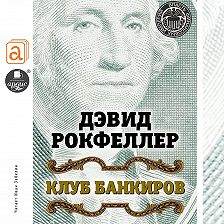 Дэвид Рокфеллер - Клуб банкиров