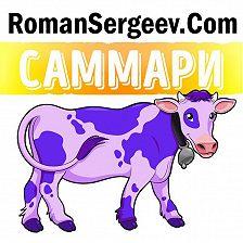 Роман Сергеев - Саммари на книгу «Фиолетовая корова. Сделай свой бизнес выдающимся!». Сет Годин