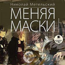 Николай Метельский - Меняя маски