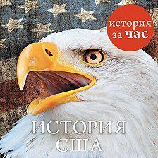 Алан Кубатиев - История США