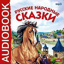 Народное творчество (Фольклор) - Русские народные сказки