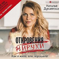Наталья Дунаевская - Откровения жирухи
