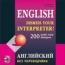 Марина Гацкевич - Английский без переводчика. 200 диалогов