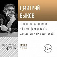 Дмитрий Быков - Лекция «О чем Щелкунчик»