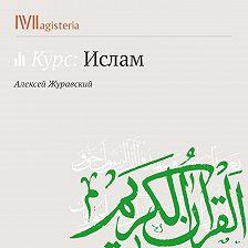 Алексей Журавский - Краткое введение в Коран