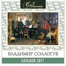 Владимир Соллогуб - Большой свет