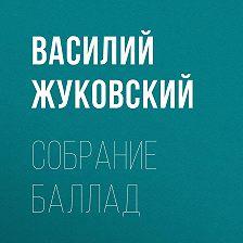 Василий Жуковский - Собрание баллад