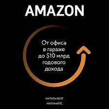 Натали Берг - Amazon. От офиса в гараже до $10 млрд годового дохода