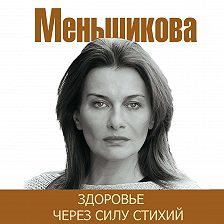 Ксения Меньшикова - Здоровье через силу стихий