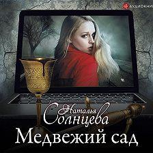 Наталья Солнцева - Медвежий сад