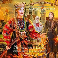 Карина Демина - Внучка берендеева в чародейской академии (части 2 и 3)