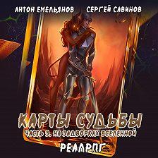 Сергей Савинов - Карты судьбы 3. На задворках мироздания