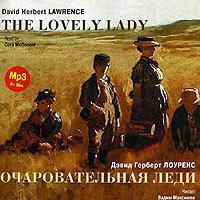 David Herbert Lawrence - Очаровательная леди. Рассказы / Lawrence, David Herbert. The Lovely Lady. Stories