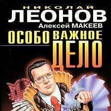 Николай Леонов - Особо важное дело