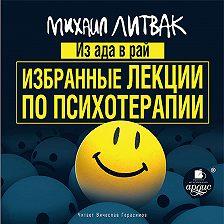 Михаил Литвак - Из Ада в Рай. Избранные лекции по психиатрии