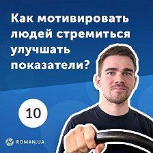 Роман Рыбальченко - 10. Как замотивировать людей стремиться улучшать показатели? KPI интернет-маркетинга