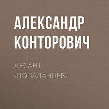 Александр Конторович - Десант «попаданцев»