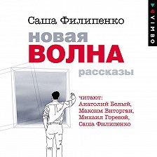Саша Филипенко - Новая волна. Рассказы
