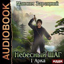 Максим Зарецкий - Небесный шаг (1 арка)