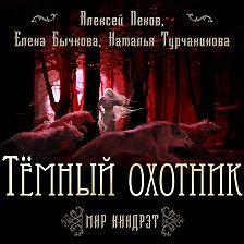 Алексей Пехов - Темный Охотник