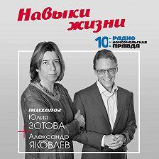 Радио «Комсомольская правда» - Конфликты: что это на самом деле