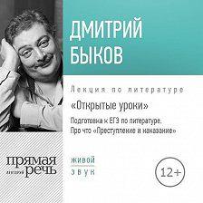 Дмитрий Быков - Лекция «Открытые уроки. Про что Преступление и наказание»