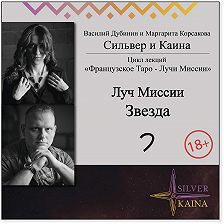 Маргарита Корсакова - Луч Миссии Звезда