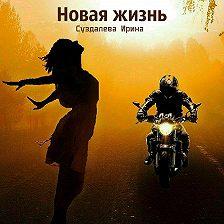 Ирина Суздалева - Новая жизнь