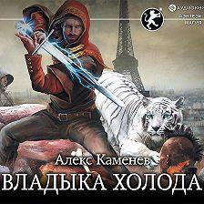 Алекс Каменев - Владыка холода