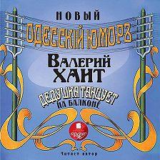 Валерий Хаит - Дедушка танцует на балконе (Одесский юмор)