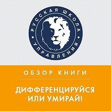 Юлия Махотина - Обзор книги Дж. Траута «Дифференцируйся или умирай!»