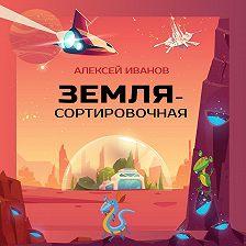 Алексей Иванов - Земля-Сортировочная