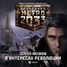 Сергей Антонов - В интересах революции