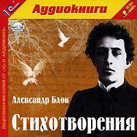Александр Блок - Стихотворения