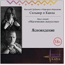 Маргарита Корсакова - Ясновидение