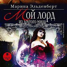 Марина Эльденберт - Мой лорд из другого мира