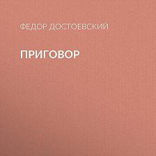 Федор Достоевский - Приговор