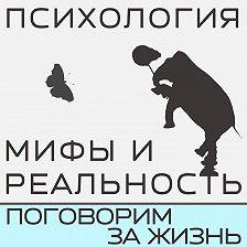 Александра Копецкая (Иванова) - О принятии себя!