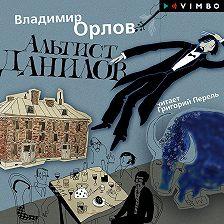 Владимир Орлов - Альтист Данилов