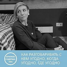 Петровна - Как разговаривать с кем угодно, когда угодно и где угодно - Ларри Кинг - краткое содержание