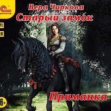 Вера Чиркова - Старый замок. Приманка
