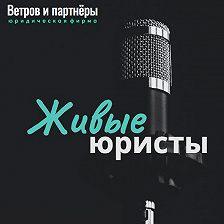 Виталий Ветров - Балина, BSPartners, Екатеринбург: прямой эфир с юрфирмой Ветров и партнеры