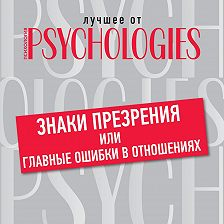 Коллектив авторов - Знаки презрения, или Главные ошибки в отношениях