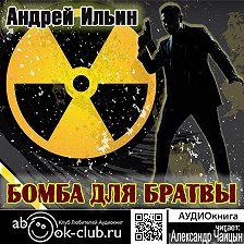 Андрей Ильин - Бомба для братвы