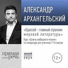 Александр Архангельский - Лекция «Одиссей – главный странник мировой литературы»